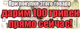 Закажи акционный товар и получи 100 гривен в подарок!