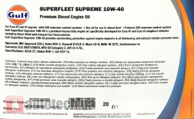 Gulf Superfleet Supreme 10W-40 20 л.