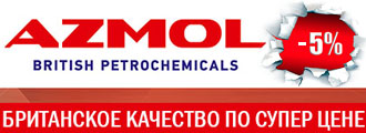 Акция! Акция! Скидка 5% на масла Azmol British Petrochemicals